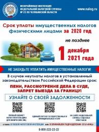 Плакат_имущ камп_вариант 2.jpg